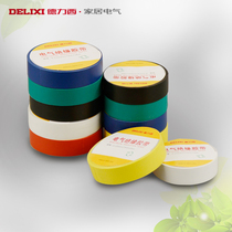 Delixi electrical tape flame retardant tape insulation tape electrical accessories PVC tape tape 10 meters