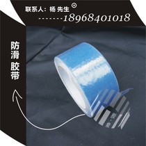 Glue set packaging stairs non-slip bathroom non-slip frosted non-slip tape blue tape 5cm*5 meters long