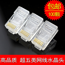 Super five types of network cable Crystal Head RJ45 network Crystal Head unshielded 8p8c Crystal Head 100