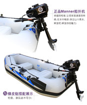 Direction outboard engine 3 5 horsepower aft machine ship hook rubber boat inflatable boat special