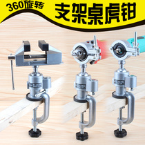 Juntop bracket multi-function 360-degree universal rotating mini small bench clamp calibration fixture fixed table vise
