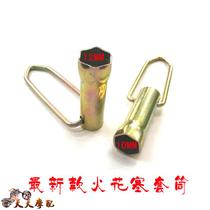 Motorcycle repair tools spark plug sleeve disassembly tools fire Tsui pedal moped fire mouth sleeve