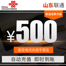 The official Fast Charge Shandong Unicom prepaid recharge 500 yuan automatic fast charge instant arrival