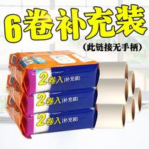 Charm clean sticky hair replacement core 6 volume small sticky paper can be torn oblique tear hair drum clothes dust artifact