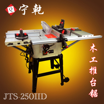 Woodworking push table saw cutting machine saw Split miter saw Dado personal home improvement circular saw for easy mobility