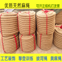 Yellow Hemp Rope tug-of-war rope tug-of-war competition special rope climbing training rope bundled partition decorative rope Coarse Hemp Rope Customization