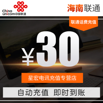 The official Fast Charge Hainan Unicom prepaid recharge 30 yuan automatic fast charge instant arrival