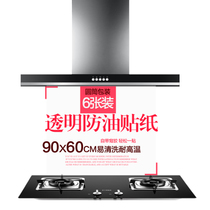 Kitchen anti-oil stickers stove tile stickers waterproof wall stickers hood cabinet stickers transparent glass paste