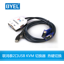 KVM switch 2 into 1 HD USB cable switcher cable machine one converter shareware