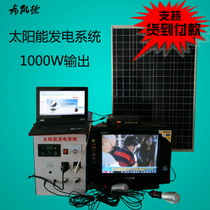 The whole set of household solar generator equipment photovoltaic panel system 1000W220V can be equipped with TV computer