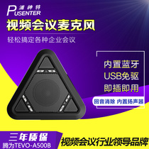 Pusenter for -5 M radio USB video conference omnidirectional microphone array type conference microphone