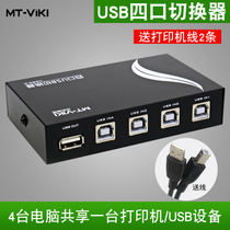 Maxtor USB printer sharing 4 USB switch 4 into 1 USB sharing a drag four