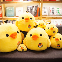Cute chick plush toy little yellow Jigongshan doll wedding gift doll machine Pillow gift Girl Meng