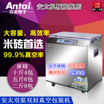 An Tai brand automatic double pump food vacuum packaging machine pumping rice brick dry and wet tea packaging machine sealing machine