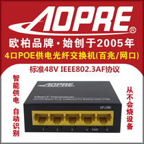 Aopre Oupa 100m 4 port PoE powered network switch Ethernet support network HD camera