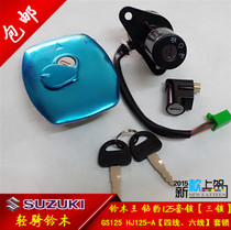 Applicable to motorcycle Suzuki Wang GS125 Qianjiang 125 anti-Suzuki Wang electric door lock 4 Line 6 line fuel tank cover lock
