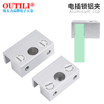 Otali Electric Lock Frameless door Clip Aluminum door Clip Plug lock clamp Electronic Lock Clip access U-Clip