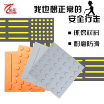 Lead rubber blind road brick pedestrian blind Road Board 300 * 300 direction of travel Lead Road brick obstacle turn cue brick