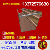 Copper copper finished gutter Eaves ditch rainwater tank Villa water system Eaves tank gutter drainage tank sink