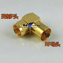 Gold-plated English f head to RF female cable Adapter HD cable adapter right angle conversion head