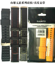 Genuine song tuo SUUNTO song tuo Shan Xiong elements ELEMENTUM Series outdoor function Watch leather strap