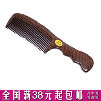 New Jiamei professional fine tooth hairdressing comb hair cut straight hair shun hair comb heat-resistant anti-static 201A