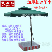 Thickened umbrellas security guard duty sun umbrella dark green wine red umbrella stand guard with Square umbrella