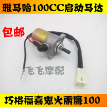 Suitable for Yamaha pedal motorcycle Fuxi wildfire RSZ100 Qiao Geli Eagle starter motor starter motor