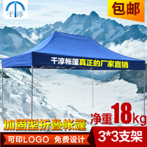 Advertising tent awning outdoor promotion exhibition parking shed tent umbrella canopy stall folding tent