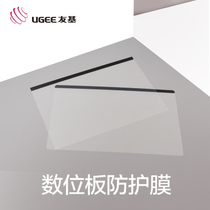 Friends of the base plate protective film hand-painted plate digital screen protection film paste unilateral matte film