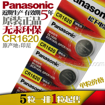 Original Panasonic CR1620 3V button battery 1620 lithium ion buckle car télécommande électronique