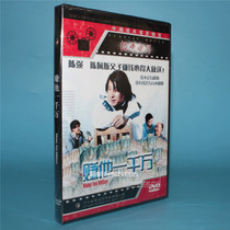 Genuine film discs make him 10 million 1DVD Chen pace Chen Qiang Li Guangfu Xue Bai