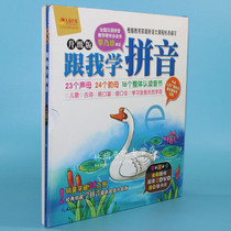 Genuine with me to learn Pinyin childrens primary school Pinyin learning materials CD 2dvd 80 cards book