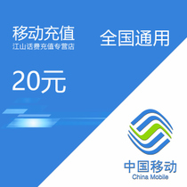 (Lightning delivery)national general mobile phone bill recharge 20 yuan automatic fast charge