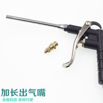 Blowing gun high-pressure air gun entrance long mouth blow torch blow gun blowing gun pneumatic gas mouth copper mouth wind gun