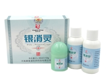 Rehabilitation Source Silver Mirex 2 Bottle bacteriostatic solution + 1 bottle of skin cream anti-counterfeiting query