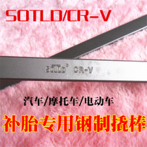 SOTLD motorcycle electric car bike pick up tool repair tire pry bar high hardness pry bar