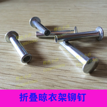 Folding racks accessories racks rivets link shaft connecting accessories semi-empty rivets racks