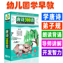 Childrens animation teaching CD Early Childhood Education Tang Shi three hundred ten thousand first 10dvd disciple prenatal education literacy CD-ROM