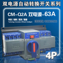 Dual power automatic conversion switch 4P63A dual power switch three four-stage dual power 380V