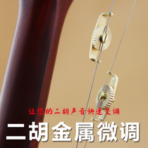 Erhu accessories erhu trimmer professional playing accessories copper a pair of 2
