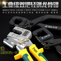 Factory direct single hand light steel keel pliers special fixed tools Ceiling ceiling fixed eye pliers