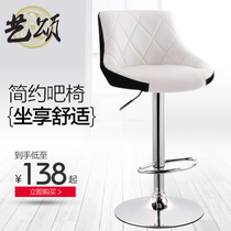 Ode Bar Chair Modern simple bar Chair lifting bar table and chair backrest high stool home rotation bar Stool