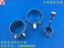 Injection molding machine heating ring single-pack single-pack single-layer double-layer electric heating plate heating ring heating ring heating ring.