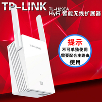 TP-LINK H29EA 500M wireless power cat HyFi smart wireless extender wireless router wifi