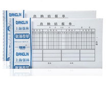 Qiang Lin 116-48-2 cashiers orders second joint financial supplies accounting supplies office vouchers documents wholesale