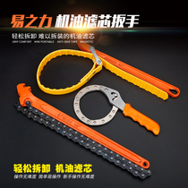 Oil filter wrench machine filter oil grid chain disassembly tools filter Belt Oil Change wrench