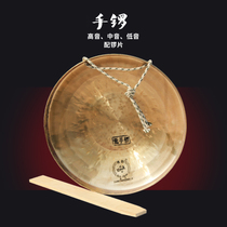 Gong instrument hand gongs treble hand gongs 21 cm small gongs in the tone hand gongs bass hand gongs