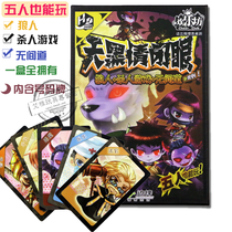 Dark please close your eyes card infernal road joy square werewolf card killing game board game card number card