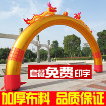 Good luck treasure inflatable arch Golden Double Dragon arch creative custom opening celebration wedding rainbow door advertising